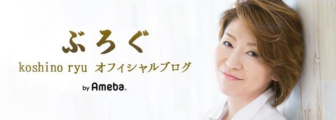 越乃リュウオフィシャルブログ